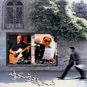 دانلود آلبوم شکوفه در شکوفه از محمد نوری