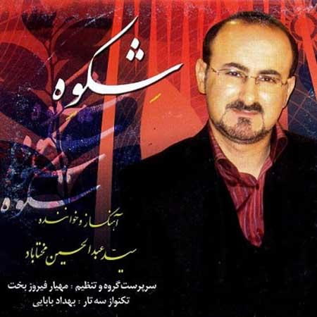 دانلود آلبوم شکوه عبدالحسین مختاباد