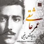 دانلود آلبوم عمر عاشقی داریوش رفیعی