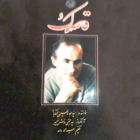 دانلود آلبوم قاصدک عبدالحسین مختاباد