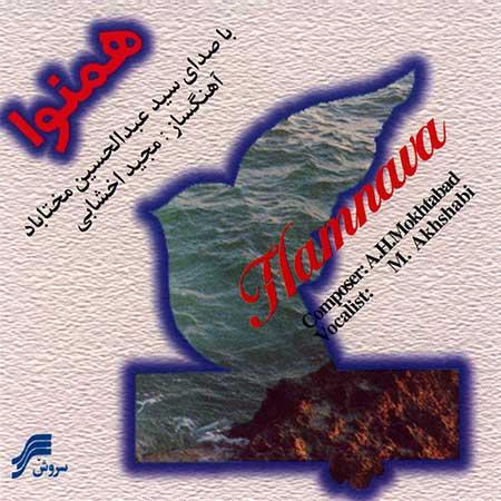 دانلود آلبوم همنوا عبدالحسین مختاباد