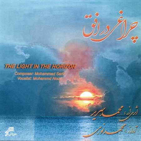 دانلود آلبوم چراغی درافق محمد نوری