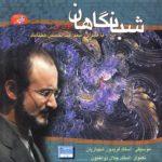 دانلود آهنگ شبانگاهان از عبدالحسین مختاباد