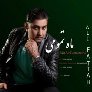 دانلود آهنگ ماه تمومی از علی فتاح