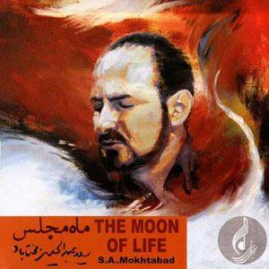 دانلود آلبوم ماه مجلس از عبدالحسین مختاباد