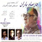 دانلود آلبوم در ماه باران محمد نوری