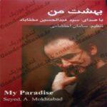 دانلود آلبوم بهشت من عبدالحسین مختاباد