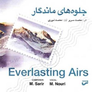 دانلود آلبوم جلوه های ماندگار از محمد نوری