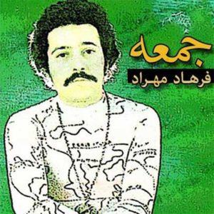دانلود آلبوم جمعه از فرهاد مهراد