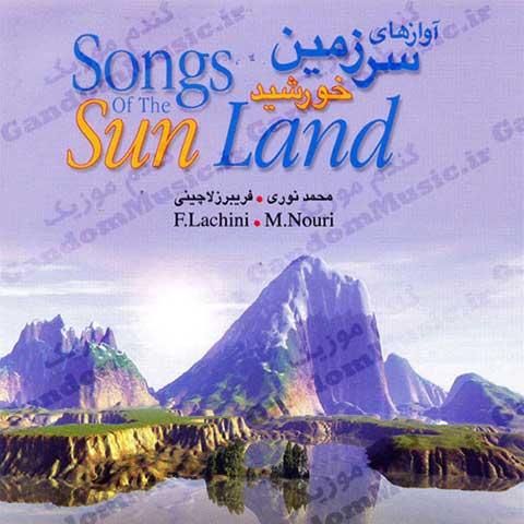 دانلود آلبوم سرزمین خورشید محمد نوری