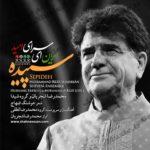 دانلود آلبوم سپیده محمدرضا شجریان