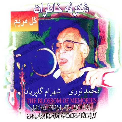 دانلود آلبوم شکوفه خاطرات از محمد نوری