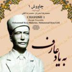 دانلود آلبوم چاووش 1 ( به یاد عارف ) از محمدرضا شجریان