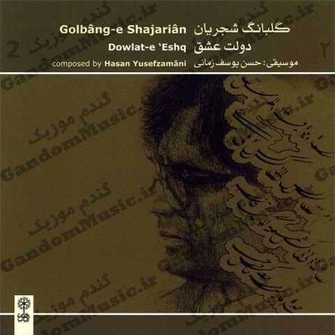 دانلود آلبوم گلبانگ ۲ ( دولت عشق ) محمدرضا شجریان