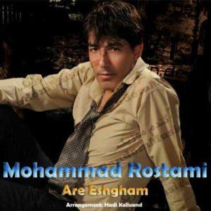 دانلود آهنگ آره عشقم از محمد رستمی