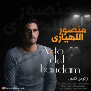 دانلود آهنگ از تو دل کندم از منصور اللهیاری