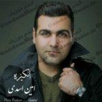 دانلود آهنگ انگیزه از امین اسدی