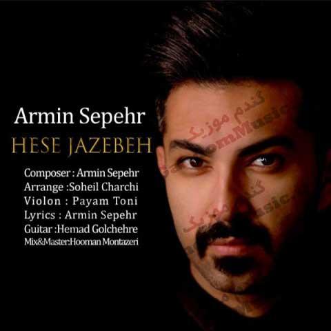 دانلود آهنگ حس جاذبه از آرمین سپهر