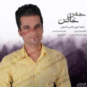 دانلود آهنگ حس خاص از محمد امین شمس الدینی