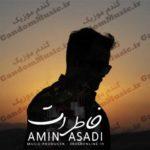 دانلود آهنگ خاطرات از امین اسدی