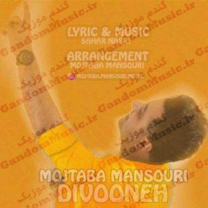دانلود آهنگ دیوانه از مجتبی منصوری