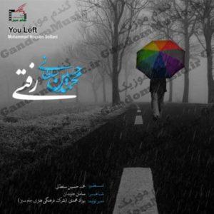 دانلود آهنگ رفتی از محمد حسین سلطانی