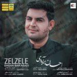 دانلود آهنگ زلزله از احسان برآبادی