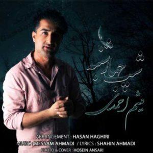 دانلود آهنگ شب چهارشنبه از میثم احمدی