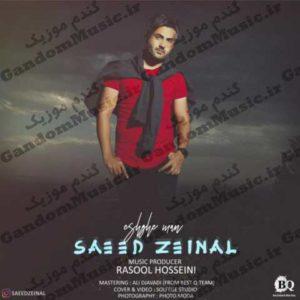 دانلود آهنگ عشق من از سعید زینال