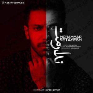 دانلود آهنگ ندارمت از محمد ستایش