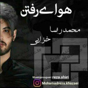 دانلود آهنگ هوای رفتن از محمدرضا خزایی
