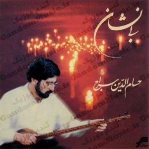 دانلود آلبوم بی نشان از حسام الدین سراج