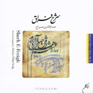 دانلود آهنگ ساز و آواز شرح فراق از حسام الدین سراج