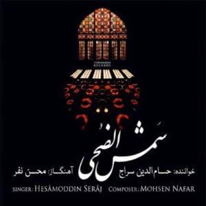 دانلود آهنگ سرو و سرو از حسام الدین سراج