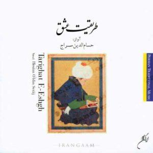 دانلود آهنگ قطعه ضربی حصار از حسام الدین سراج