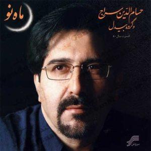 دانلود آلبوم ماه نو از حسام الدین سراج