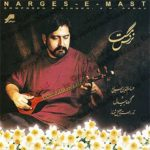 دانلود آهنگ تصنیف نرگس مست از حسام الدین سراج
