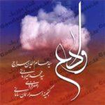 دانلود آهنگ آینه عشق و باده الست از حسام الدین سراج