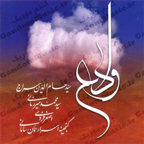 دانلود آهنگ گریه خون از حسام الدین سراج