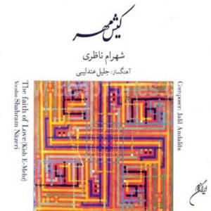 دانلود آلبوم کیش مهر شهرام ناظری