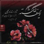 دانلود آهنگ دکلمه و آواز (درآمد اصفهان و جامه دران) از نادر گلچین