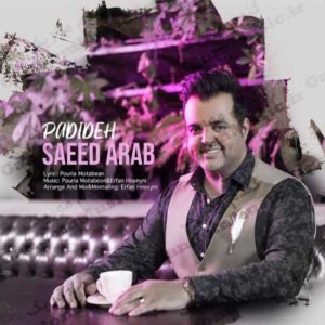 دانلود آهنگ پدیده از سعید عرب