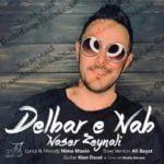 دانلود آهنگ دلبر ناب (ورژن جدید) از ناصر زینعلی