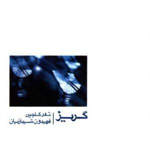 دانلود آلبوم گریز از نادر گلچین