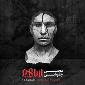 دانلود آهنگ ببر به نام خداوندت از محسن چاوشی