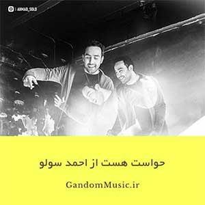 انقدر از عشق تو میخوند که میبینی حالا یه خواننده شد احمد سولو