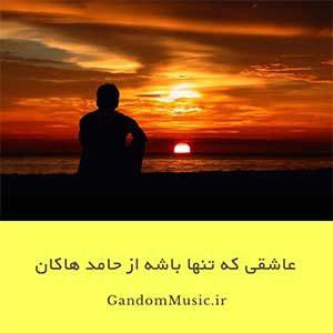 اهنگ عاشقی که تنها باشه توی دنیا نمیمونه حامد هاکان