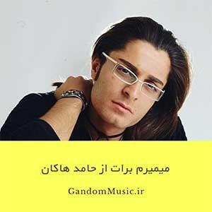 خواننده اصلی آهنگ میمیرم برات حامد هاکان