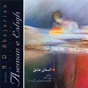 دانلود آهنگ آسمان عشق از محمد رضا شجریان