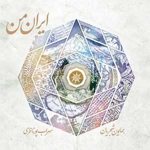 دانلود آهنگ ایران من از همایون شجریان